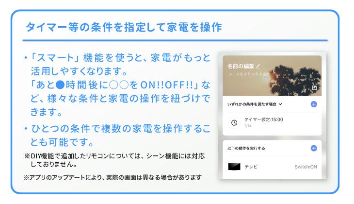 Smart Lifeアプリでできること vol.3